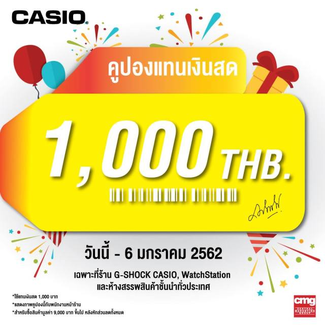 CASIO GRAND SALE ลดสูงสุด 40% (16 พ.ย. 2561 - 6 ม.ค. 2562)