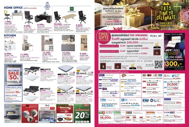 """, Index Living Mall """"Time to Celebrate 2019"""" (15 พ.ย. 2561 – 9 ม.ค. 2562)"""