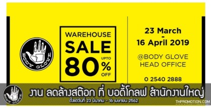Body Glove Warehouse Sale