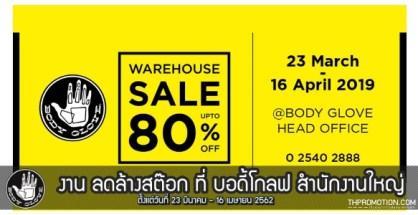 Body Glove Warehouse Sale