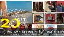 Footwork Sale ลดราคา สินค้า รองเท้า กระเป๋า 1 - 6 พฤษภาคม 2562