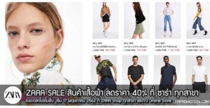 ZARA SALE สินค้าเสื้อผ้า ลดราคา 40% ที่ ซาร่า ทุกสาขา เริ่ม 17 พฤษภาคม 2562