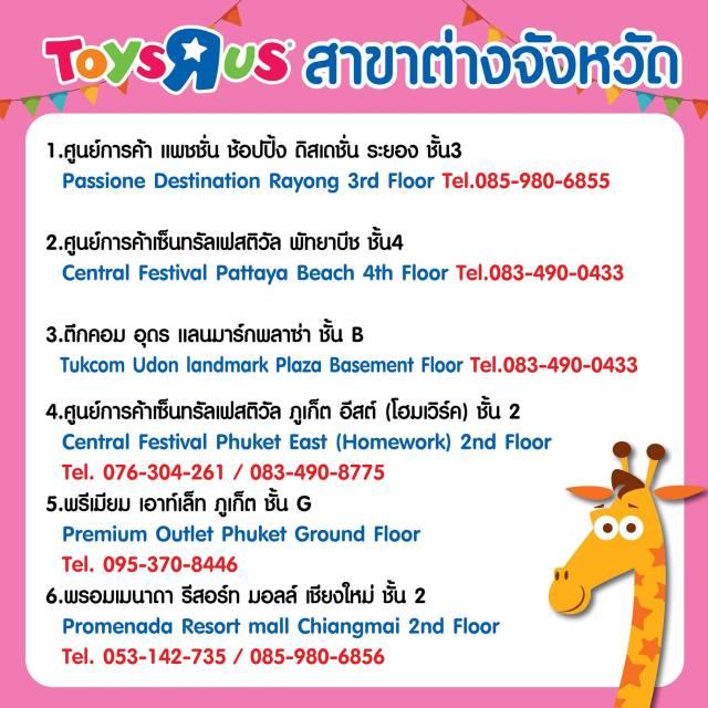 Toys R Us ทอย อาร์ อัส โบรชัวร์ ของเล่น ลดราคา 21 มิถุนายน - 25 กรกฎาคม 2562
