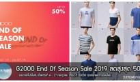 G2000 End Of Season Sale 2019 ลดสูงสุด 50% 4 - 27 กรกฎาคม 2562