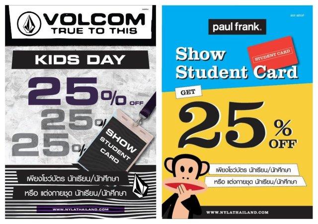 NYLA โปรโมชั่นวันเด็ก นักเรียน/นักศึกษา ลด 25% (11 - 13 ม.ค. 2562)