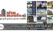 งาน มหกรรมบ้านและคอนโด 2019 ครั้งที่ 40 ที่ศูนย์สิริกิติ์ (21 - 24 มี.ค. 2562)