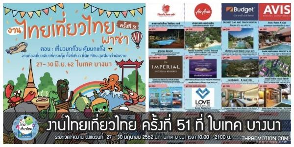 งานไทยเที่ยวไทย ครั้งที่ 51 ที่ ไบเทค บางนา 27 - 30 มิถุนายน 2562