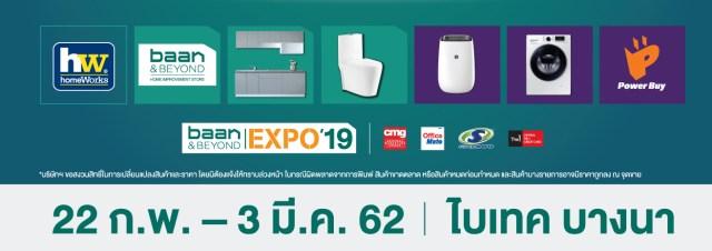 Baan & Beyond Expo 2019 ที่ ไบเทคบางนา (22 ก.พ. - 3 มี.ค. 2562)