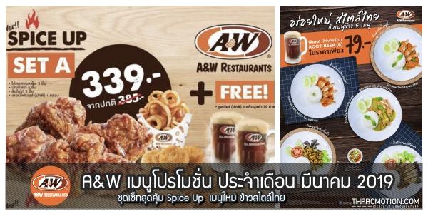 A&W ชุดเซ็ทสุดคุ้ม Spice Up เมนูลดราคา เมนูใหม่ เมนูข้าวสไตล์ไทย