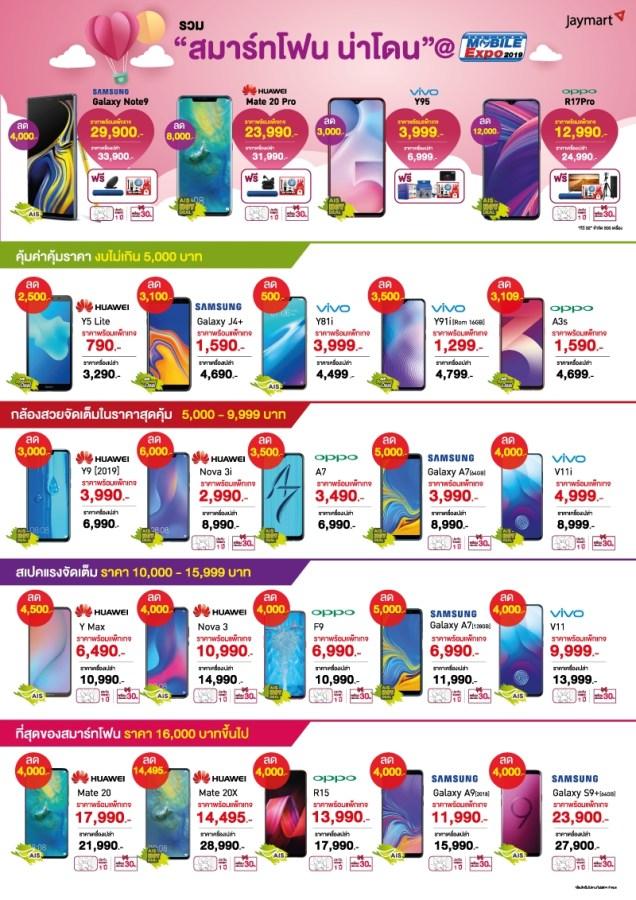 Thailand Mobile EXPO 2019 ที่ไบเทค บางนา (7 - 10 กุมภาพันธ์ 2562)