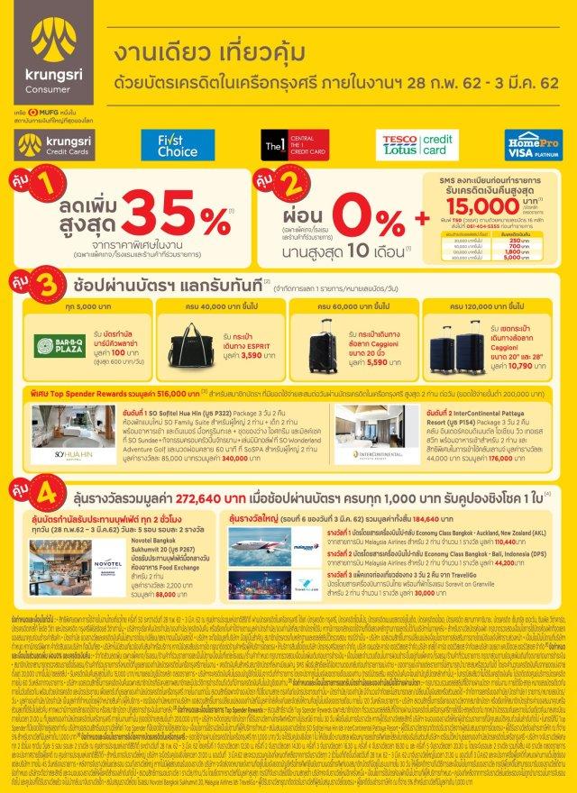 งานไทยเที่ยวไทย ครั้งที่ 50 ที่ศูนย์สิริกิติ์ (28 ก.พ. - 3 มี.ค. 2562)