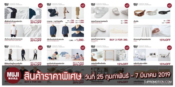 MUJI Promotion ! สินค้า ลดราคา ที่ มูจิ เดือนนี้