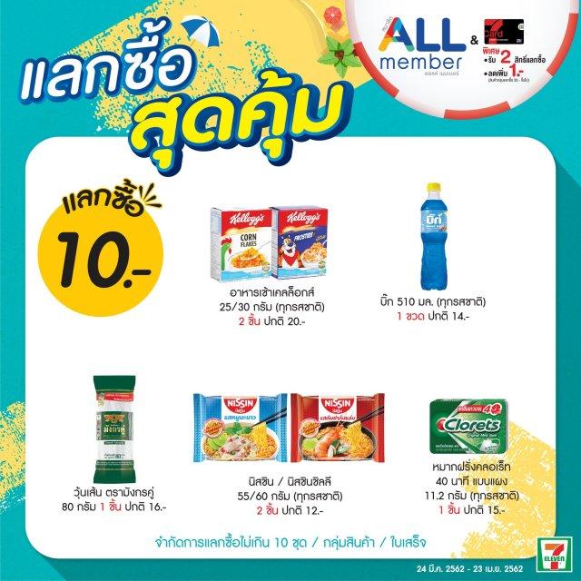 7-11 แลกซื้อสุดคุ้ม โบรชัวร์ สินค้ารับสิทธิ์แลกซื้อ ที่ เซเว่น วันนี้ ถึง 23 เมษายน 2562