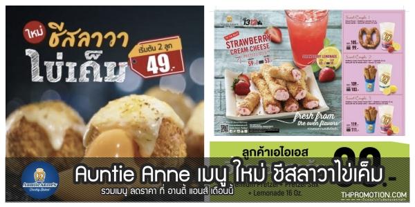 Auntie Anne เมนูใหม่ ชีสลาวาไข่เค็ม เมนูลดราคา ที่ อานตี้ แอนส์ เดือนนี้