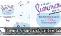 Bangkok Airways จองตั๋ว ราคาพิเศษ กับ บางกอกแอร์เวย์ วันนี้ - 15 เมษายน 2562