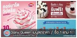 Dairy Queen เมนูลดราคา ซื้อ 1 แถม 1 ที่ แดลี่ควีน เดือนนี้