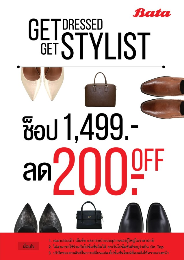 Bata Sale รองเท้า บาจา ลดราคา วันนี้ - 6 พฤษภาคม 2562