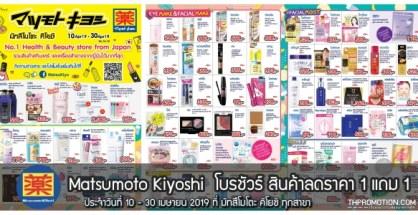 MatsuKiyo มัทสึคิโยะ โบรชัวร์ สินค้าลดราคา ซื้อ 1 แถม 1 วันนี้ - 30 เมษายน 2562
