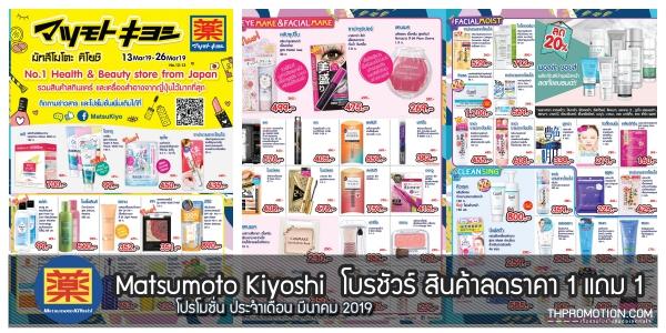 MatsuKiyo มัทสึคิโยะ โบรชัวร์ สินค้าลดราคา ซื้อ 1 แถม 1 วันนี้