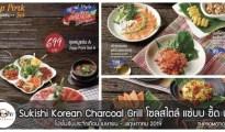 Sukishi Korean Charcoal Grill เมนูใหม่ ลดราคา ส่วนลด เดือน เมษายน - พฤษภาคม 2562