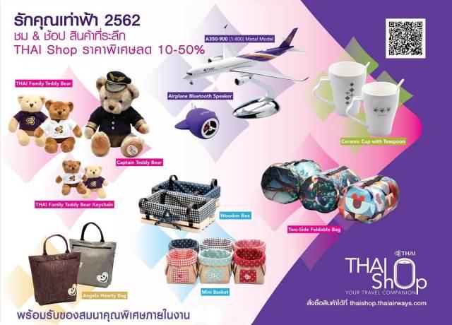 งาน รักคุณเท่าฟ้า 2019 จัดโดย การบินไทย ที่ พารากอน (14 - 17 มีนาคม 2562)