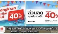 Thai Lion Air จองตั๋ว เครื่องบิน ลดราคา ที่ ไลอ้อนแอร์ โปรโมชั่นวันนี้