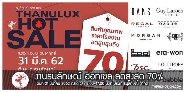 Thanulux Hot Sale 2019 งาน ลดราคา ที่ บ. ธนูลักษณ์ ลดสูงสุด 70% (31 มีนาคม 2562)