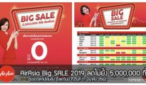 AirAsia Big SALE 2109 เริ่มต้น 0 บาท ลดไม่ยั้ง 5,000,000 ที่นั่ง (9 - 17 มี.ค. 2019)