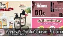 Beauty Buffet สินค้า ลดราคา ซื้อ 1 แถม 1 ที่ บิวตี้บุฟเฟต์ ทุกสาขา และออนไลน์ วันนี้