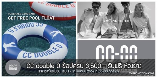 CC double O SALE ลดราคา ช้อปครบ รับฟรี ห่วงย่าง 1 - 21 เมษายน 2562