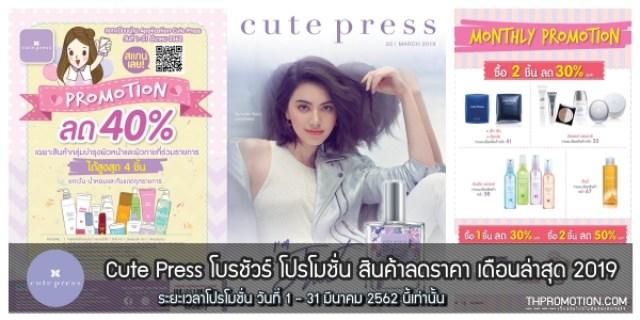 Cute Press โบรชัวร์ โปรโมชั่น สินค้าลดราคา คิวเพรส เดือนล่าสุด 2019