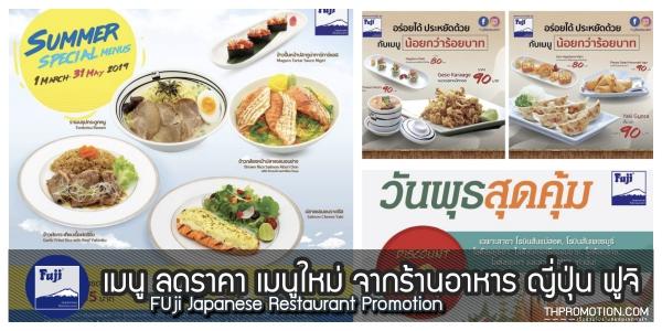 Fuji แนะนำ เมนู ลดราคา เมนูใหม่ ส่วนลด ที่ ร้านอาหารญี่ปุ่น ฟูจิ เดือนนี้