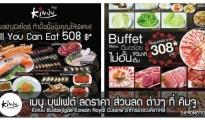 KimJu รวม เมนู บุฟเฟต์ ลดราคา ส่วนลด ต่างๆ ที่ คิมจู บุเดจิเก โปรโมชั่นเดือนนี้
