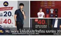 Mc Jeans แม็คยีนส์ สินค้าลดราคา ซื้อ 1 แถม 1 ลด 50% เดือน เมษายน 2562