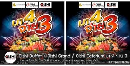 Oishi Buffet คูปอง ลดราคา มา 4 จ่าย 3 ที่ โออิชิ บุฟเฟต์ / แกรนด์ / อีทเทอเรียม