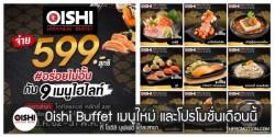 Oishi Buffet แนะนำเมนูใหม่ ลดราคา มา 4 จ่าย 3 ที่ โออิชิ บุฟเฟต์