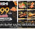 Oishi Buffet เมนูใหม่ ลดราคา มา 4 จ่าย 3 ที่ โออิชิ บุฟเฟต์
