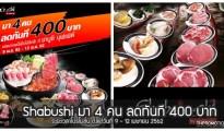 Shabushi ชาบูชิ บุฟเฟต์ ลดราคา มา 4 คน ลดทันที 400 บาท 9 - 12 เมษายน 2562