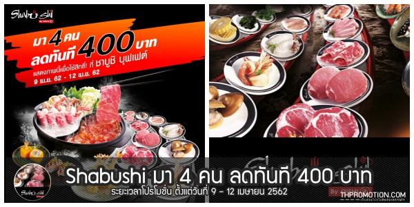 Shabushi ชาบูชิ บุฟเฟต์ ลดราคา มา 4 คน ลด 400 บาท 9 - 12 เมษายน 2562