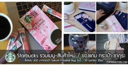Starbucks เมนูใหม่ สินค้าใหม่ แจกของแถม กระเป๋า ซากุระ ที่ สตาร์บัค วันนี้