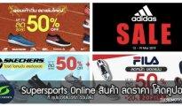 Supersports Onlineส่วนลด โค้ดคูปอง ที่ ซุปเปอร์สปอร์ต ออนไลน์ วันนี้