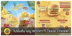 Texas Chicken แนะนำเมนูใหม่ ไก่ทอด ลดราคา ที่ เท็กซัส ชิคเก้น วันนี้