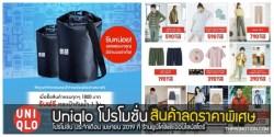 Uniqlo โบรชัวร์ สินค้าเสื้อผ้า ลดราคา สินค้าใหม่ ที่ ยูนิโคล่ เมษายน 2562