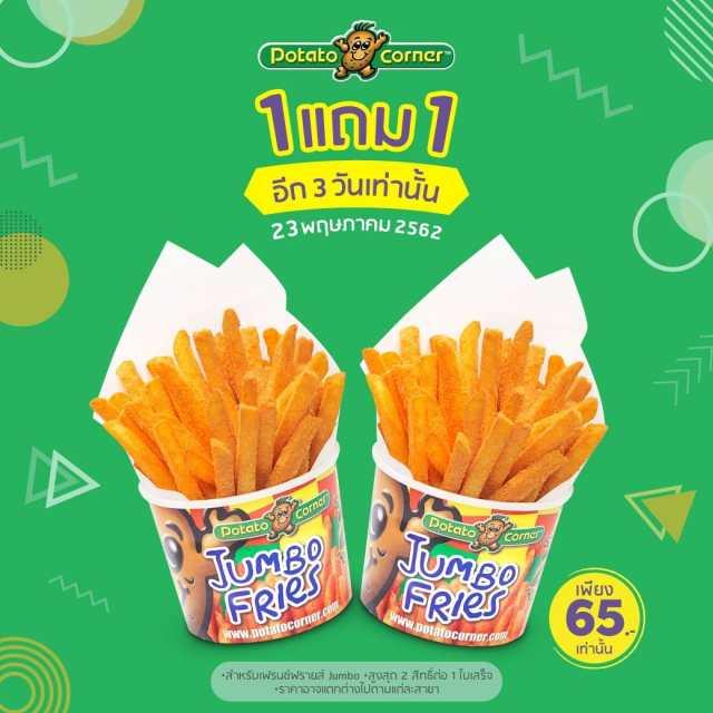 Potato Corner เมนู ลดราคา 1 แถม 1 เมนูใหม่ คูปองส่วนลด พฤษภาคม 2562