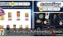 7-11 สะสมเหรียญเซเว่น สินค้าแจกเหรียญจัดหนัก 24 เมษายน - 23 พฤษภาคม 2562