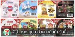 คูปองไลน์ 7-11 คูปองส่วนลด สำหรับซื้อสินค้า ที่ เซเว่น อีเลฟเว่น เมษายน 2562