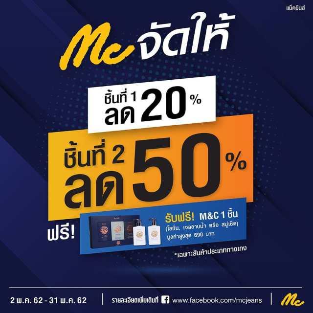 Mc Jeans แม็คยีนส์ สินค้าลดราคา ลด 50% / 1 แถม 1 มิถุนายน 2562