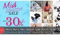 Misty Mynx Mid Season Sale ลดราคา สูงสุด 30% 19 เมษายน - 5 พฤษภาคม 2562