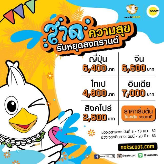 NokScoot จองตั๋วโดยสาร นกสกู๊ต ลดราคาพิเศษ โปรโมชั่นเดือน เมษายน 2562