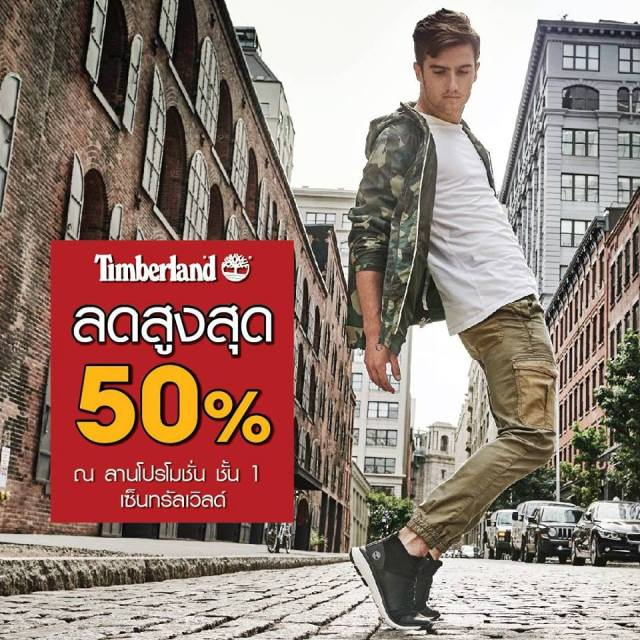 Timberland Sale ลดราคา ลดสูงสุด 50% ที่ เซ็นทรัล เวิลด์ 11 - 17 เมษายน 2562